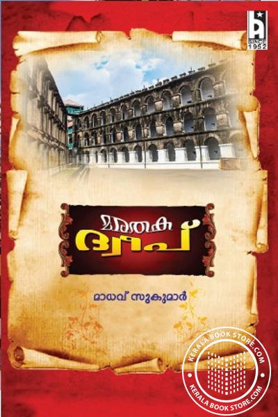 Cover Image of Book മരതക ദ്വീപ്