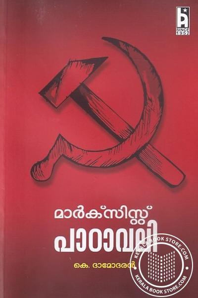 Cover Image of Book മാര്ക്സിസ്റ്റ് പാഠാവലി