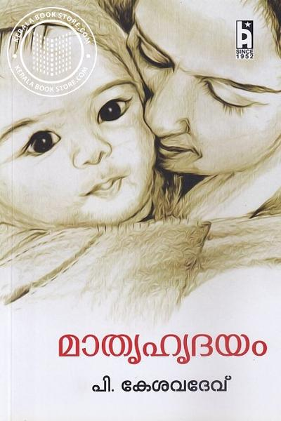 Cover Image of Book മാതൃഹൃദയം