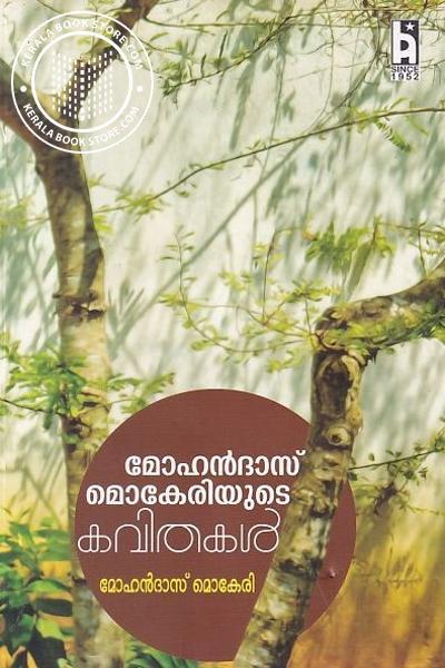 Cover Image of Book മോഹന് ദാസ് മൊകേരിയുടെ കവിതകള്