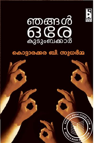 Cover Image of Book ഞങ്ങള് ഒരേ കുടുംബക്കാര്