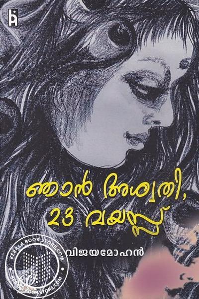 Cover Image of Book ഞാന് അശ്വതി 23 വയസ്സ്