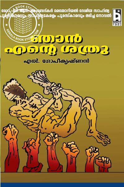 Cover Image of Book ഞാന് എന്റെ ശത്രു