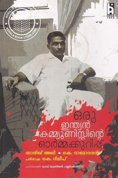 Cover Image of Book ഒരു ഇന്ത്യന് കമ്മ്യൂണിസ്റ്റിന്റെ ഓര്മ്മക്കുറിപ്പ്