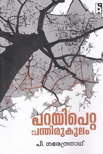 Cover Image of Book പറയിപ്പെറ്റ പന്തിരുകുലം