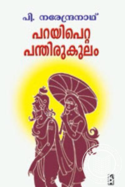 Cover Image of Book Parayi Petta Panthirukulam