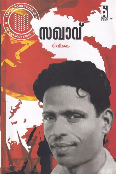 Cover Image of Book സഖാവ്