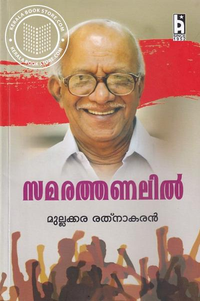 Cover Image of Book സമരത്തണലില്