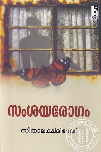 Cover Image of Book സംശയരോഗം