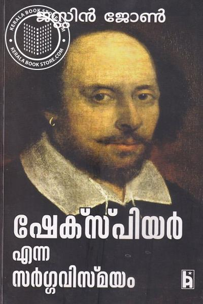 Cover Image of Book ഷേക്സ്പിയര് എന്ന സര്ഗ്ഗവിസ്മയം