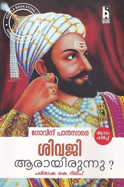 Image of Book ശിവജി ആരായിരുന്നു