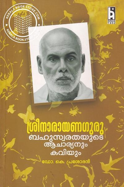 Cover Image of Book ശ്രീനാരായണഗുരു ബഹുസ്വരതയുടെ ആചാര്യനും കവിയും