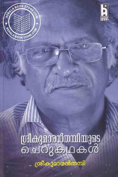 Cover Image of Book ശ്രീകുമാരന് തമ്പിയുടെ ചെറുകഥകള്
