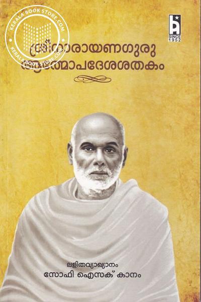 Cover Image of Book ശ്രീനാരായണഗുരു ആത്മോപദേശശതകം