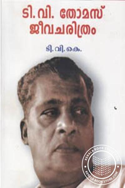 Cover Image of Book T V Thomas Jeevacharithram