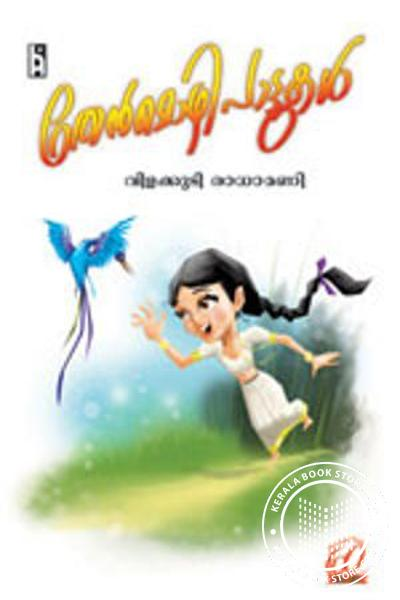 Cover Image of Book Thenmozhi Pattukal