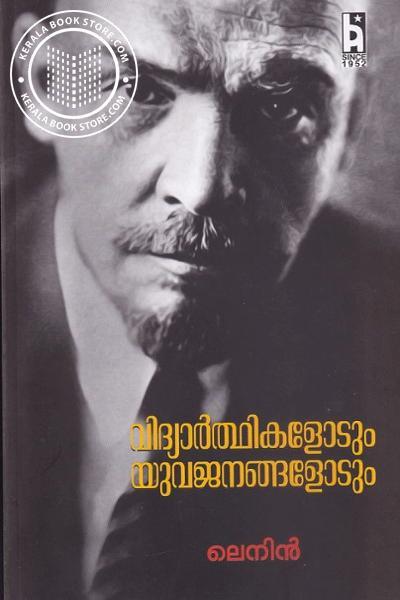 Cover Image of Book വിദ്യാര്ത്ഥികളോടും യുവജനങ്ങളോടും