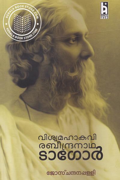 Cover Image of Book Vishwamahakavi RabeendranathaTagore