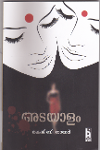 Thumbnail image of Book Adayalam