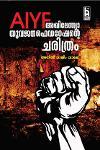 Thumbnail image of Book AIYF അഖിലേന്ത്യാ യുവജനാഫെഡറേഷൻ്റെ ചരിത്രം
