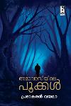 Thumbnail image of Book അമാവാസിയിലെ പൂക്കള്