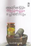 Thumbnail image of Book Ammikkallum Attukkallum Touchingsum