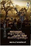 Thumbnail image of Book അനാഥരുടെ കൂടാരവും ചെറിയ വലിയ ഒപ്പീസുകളും