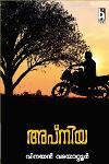 Thumbnail image of Book അപ്നിയ