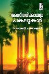 Thumbnail image of Book അസ്തമിക്കാത്ത പകലുകള്