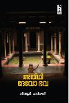 Thumbnail image of Book അതിഥി ദേവോഭവ