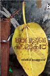 Thumbnail image of Book അവളുടെ കാമുകന്