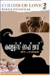 Thumbnail image of Book കളേഴ്സ് ഓഫ് ലവ്