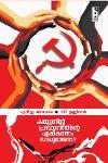 Thumbnail image of Book കമ്മ്യൂണിസ്റ്റ് പ്രസ്ഥാനത്തിൻറെ ഏകീകരണം സാദ്ധ്യമാണോ