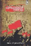Thumbnail image of Book ദേശീയ സ്വതന്ത്ര്യ സമരവും പുന്നപ്രവയലാ സമരവും