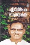 Thumbnail image of Book എമ്മെ ന്റെ ആത്മകഥ