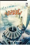 Thumbnail image of Book ഹായ് ദുബായ്
