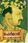 Thumbnail image of Book ഹെര്മാന്
