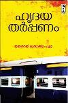 Thumbnail image of Book ഹൃദയ തര്പ്പണം