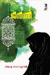 Thumbnail image of Book ജന്നത്ത്