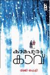 Thumbnail image of Book കാമപുരം കാവ്
