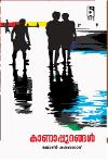 Thumbnail image of Book കാണാപ്പുറങ്ങള്