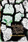 Thumbnail image of Book കര്ഷക പൊന്വിളക്ക്