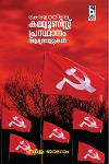 Thumbnail image of Book കേരളത്തിലെ കമ്മ്യൂണിസ്റ്റ് പ്രസ്ഥാനം ആദ്യനാളുകളിൽ