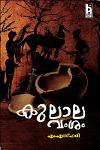 Thumbnail image of Book കുലാലവംശം
