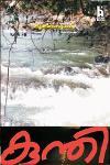 Thumbnail image of Book കുന്തി