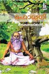 Thumbnail image of Book മഹാമുനി
