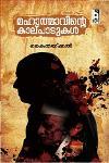Thumbnail image of Book മഹാത്മാവിന്റെ കാല് പാടുകള്