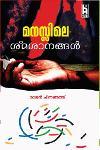 Thumbnail image of Book മനസ്സിലെ സ്മാരകങ്ങള്