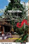 Thumbnail image of Book മണിമന്ദിരം
