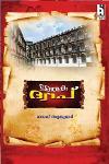 Thumbnail image of Book മരതക ദ്വീപ്